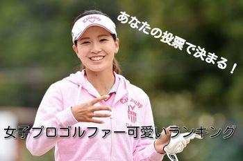 かわいい女子ゴルファー.jpg